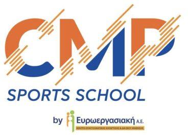 Το CMP Sports School κοντά στις ομάδες της Αττικής